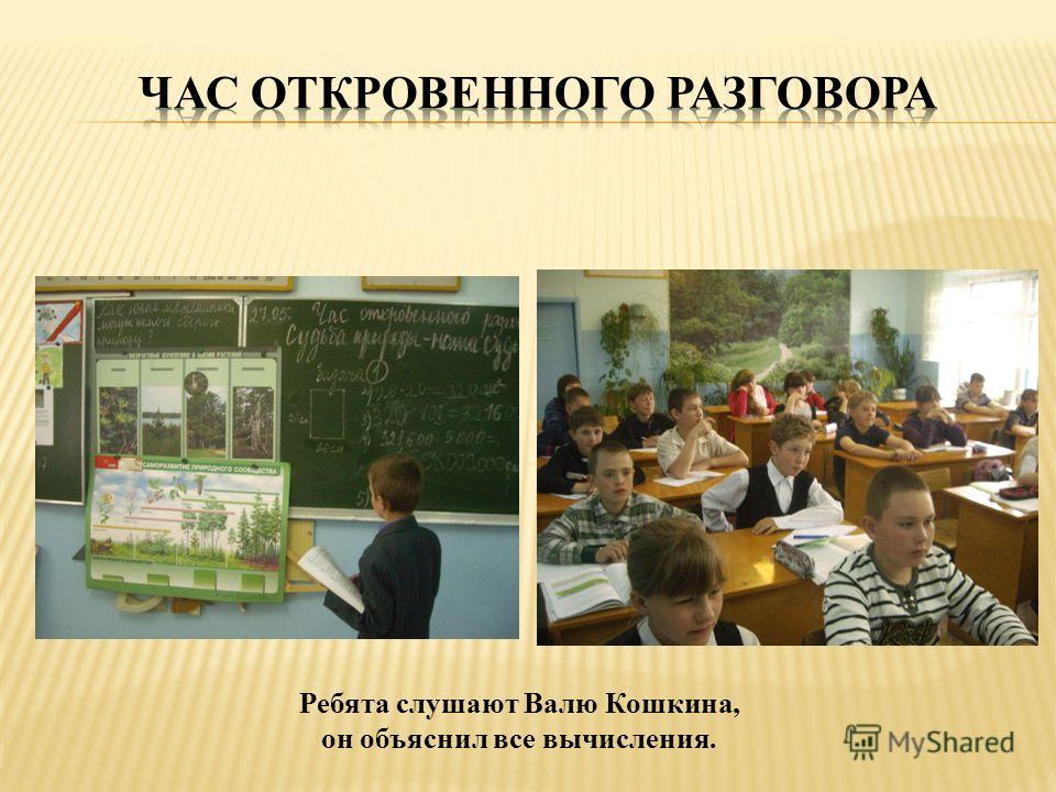 Ребята слушают Валю Кошкина, он объяснил все вычисления.