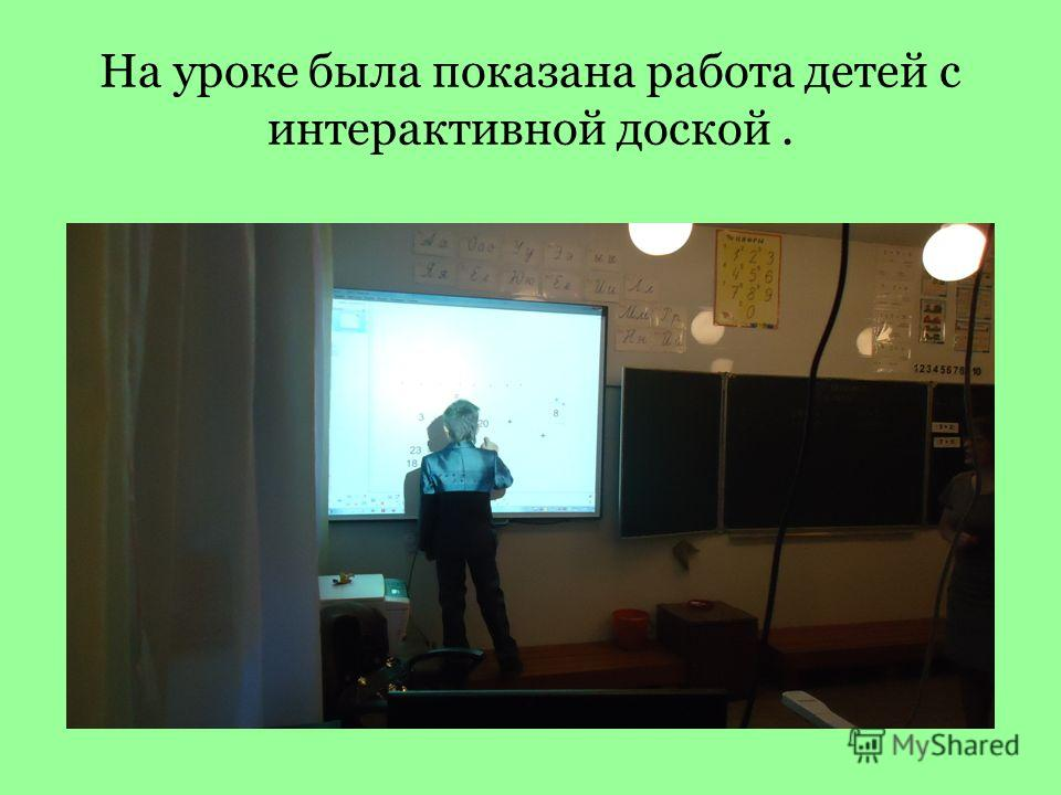 На уроке была показана работа детей с интерактивной доской.