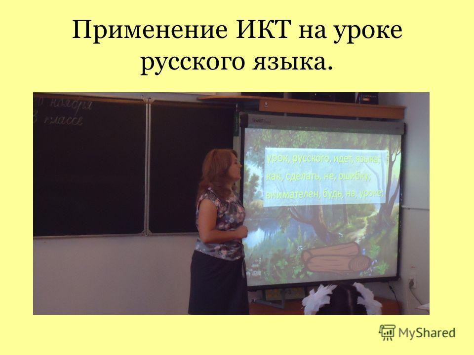 Применение ИКТ на уроке русского языка.