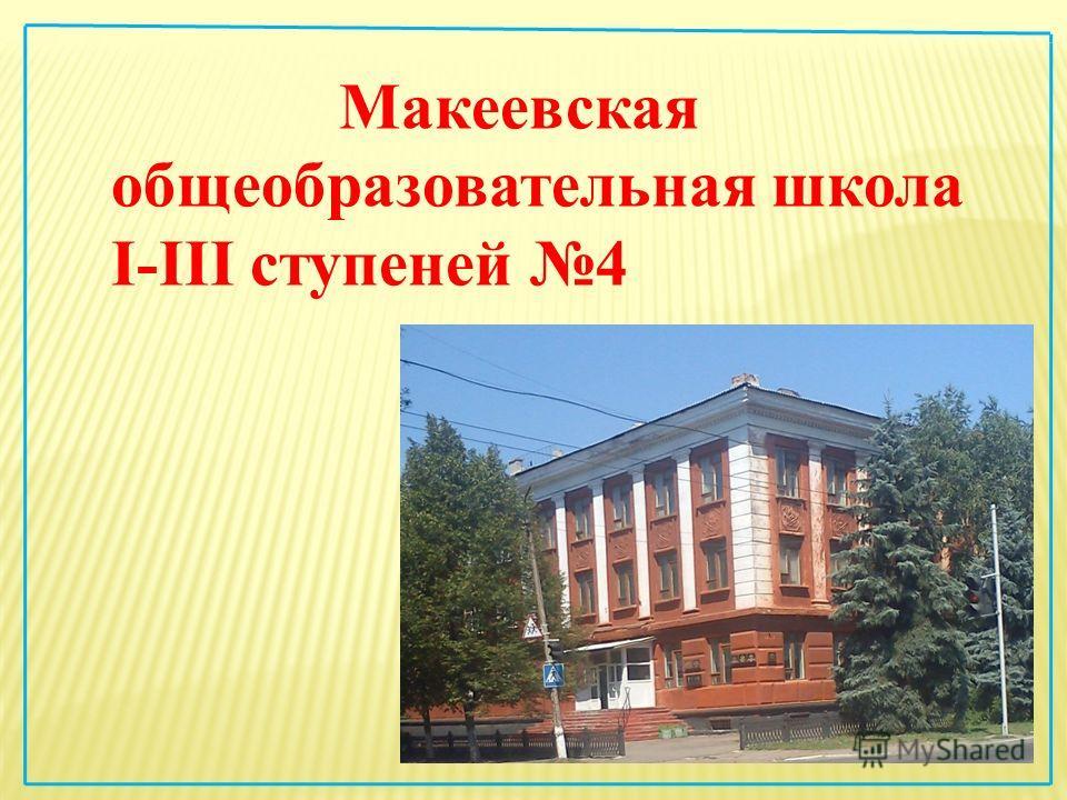 Макеевская общеобразовательная школа I-III ступеней 4