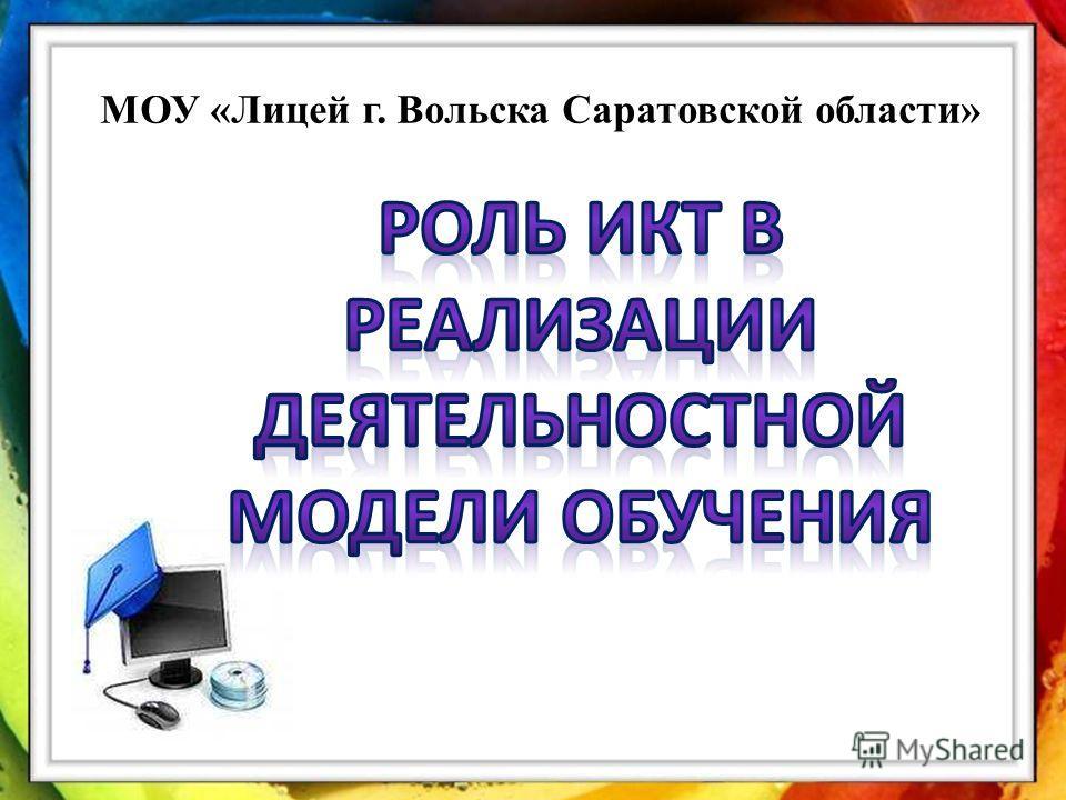 МОУ «Лицей г. Вольска Саратовской области»