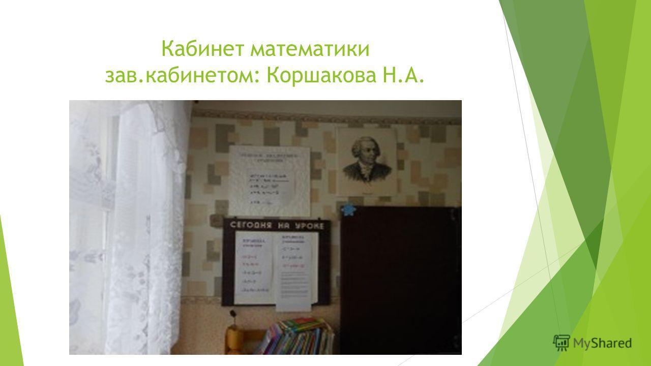 Кабинет математики зав.кабинетом: Коршакова Н.А.