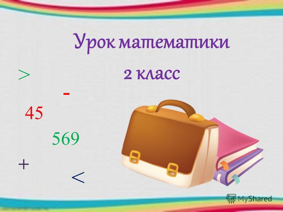 Урок математики 2 класс 45 569 + > -