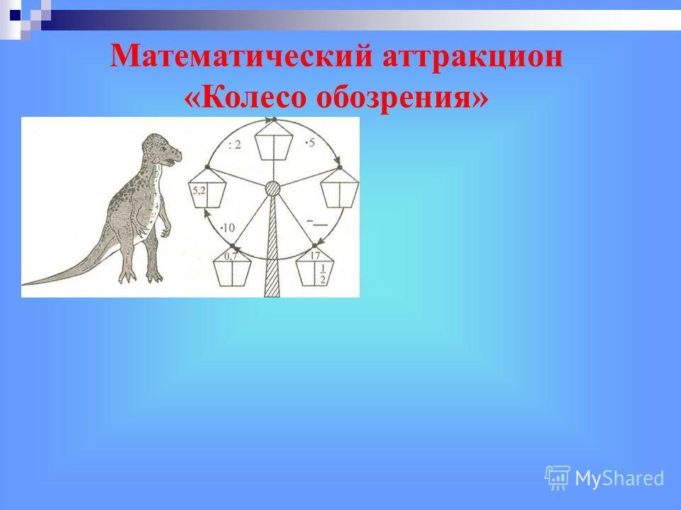Математический аттракцион «Колесо обозрения»