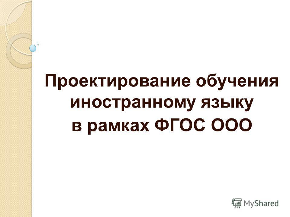 Проектирование обучения иностранному языку в рамках ФГОС ООО