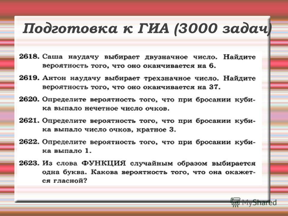 Подготовка к ГИА (3000 задач)