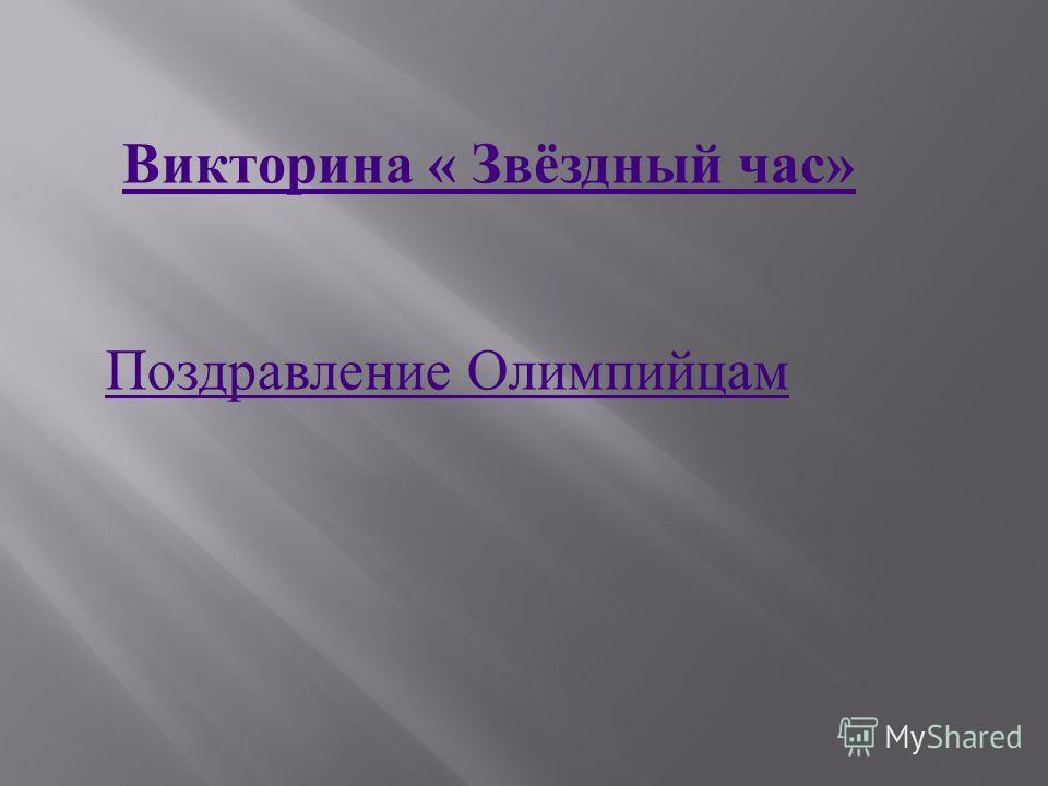 Викторина « Звёздный час » Поздравление Олимпийцам