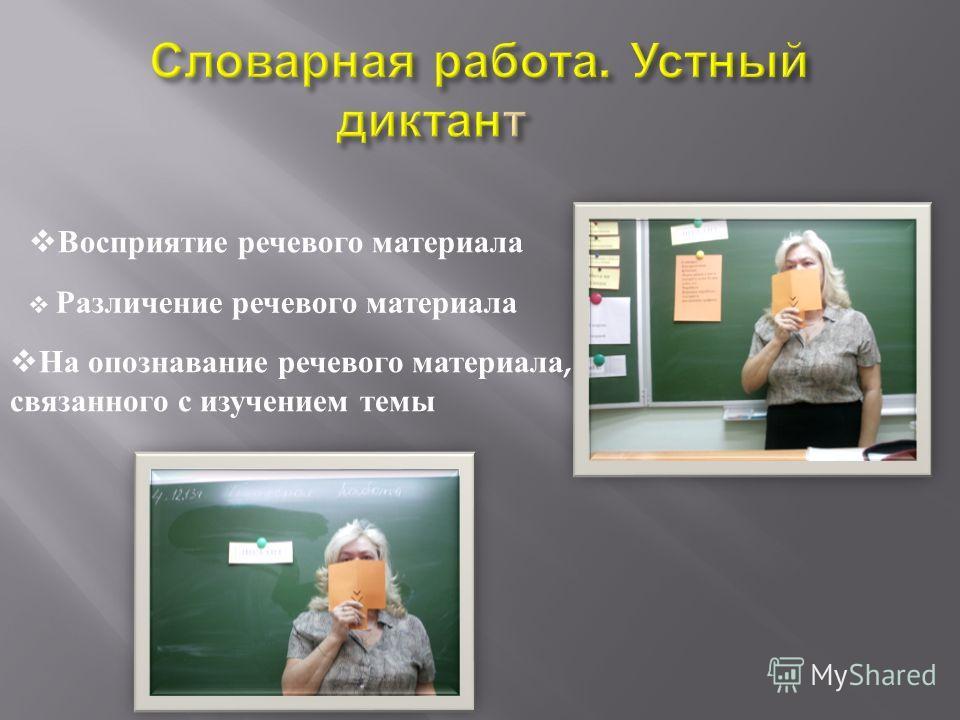 Восприятие речевого материала На опознавание речевого материала, связанного с изучением темы Различение речевого материала