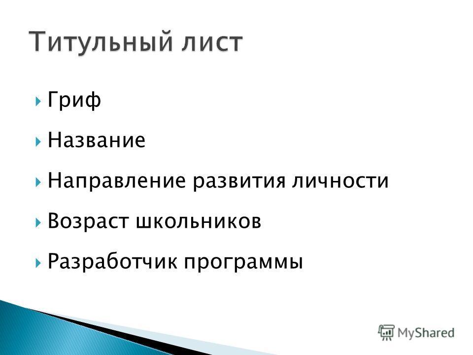 Гриф Название Направление развития личности Возраст школьников Разработчик программы