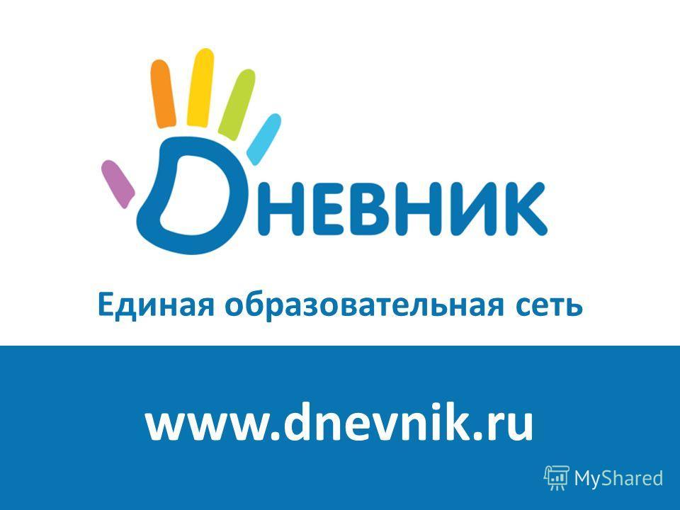 Единая образовательная сеть www.dnevnik.ru