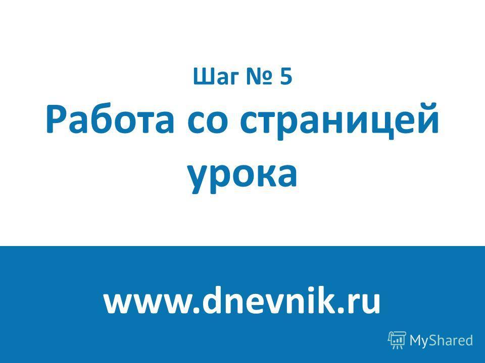 Шаг 5 Работа со страницей урока www.dnevnik.ru