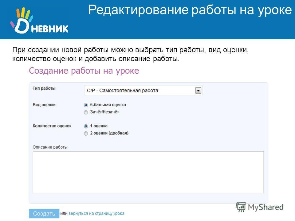 Редактирование работы на уроке При создании новой работы можно выбрать тип работы, вид оценки, количество оценок и добавить описание работы.