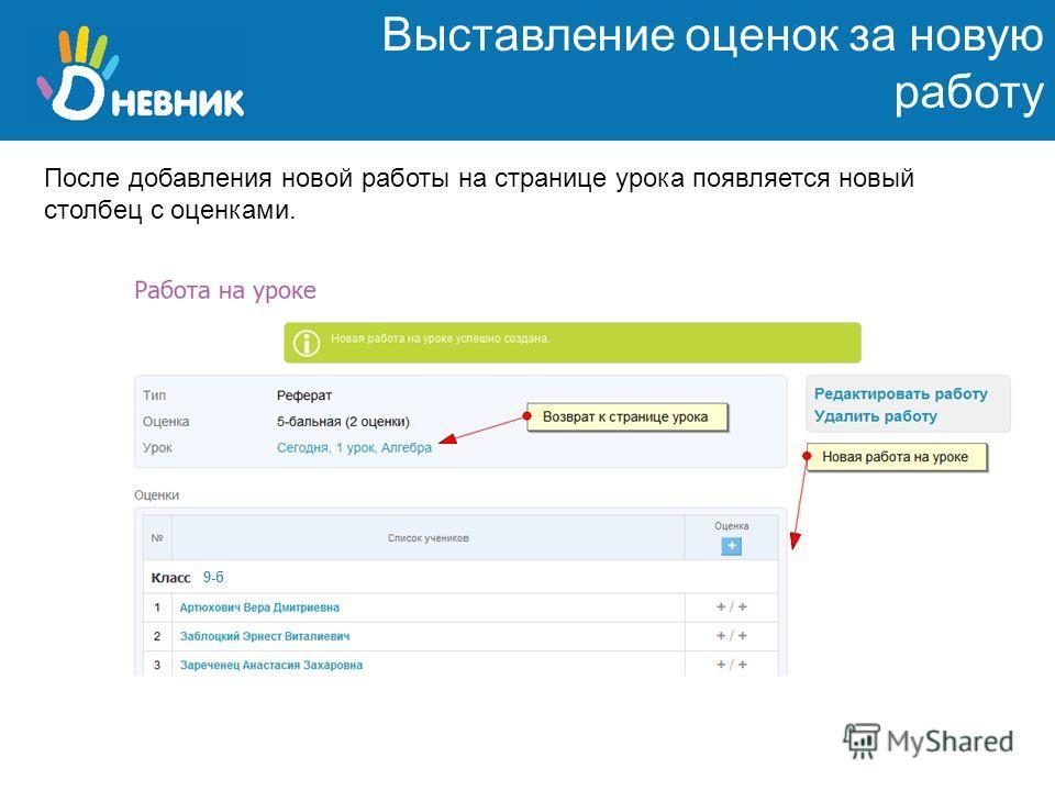 Выставление оценок за новую работу После добавления новой работы на странице урока появляется новый столбец с оценками. 9-б