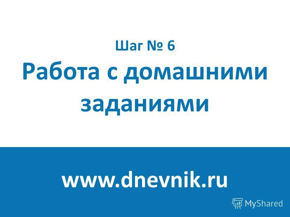 Шаг 6 Работа с домашними заданиями www.dnevnik.ru