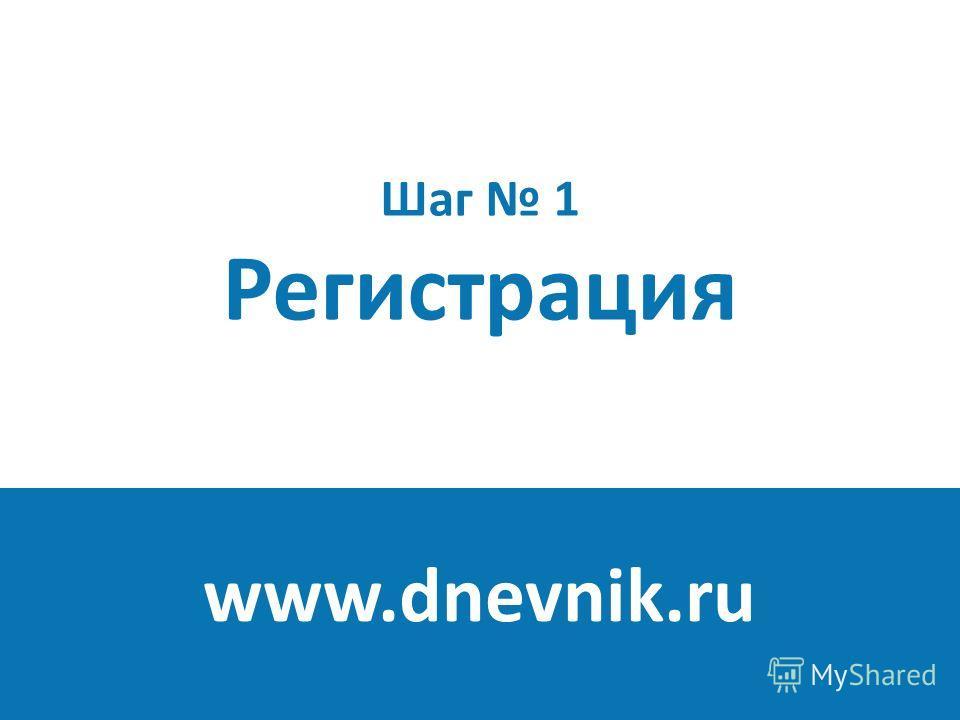 Шаг 1 Регистрация www.dnevnik.ru
