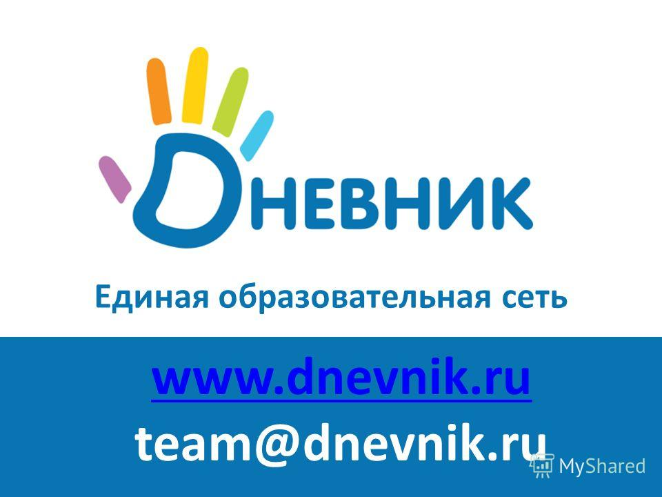 Единая образовательная сеть www.dnevnik.ru team@dnevnik.ru