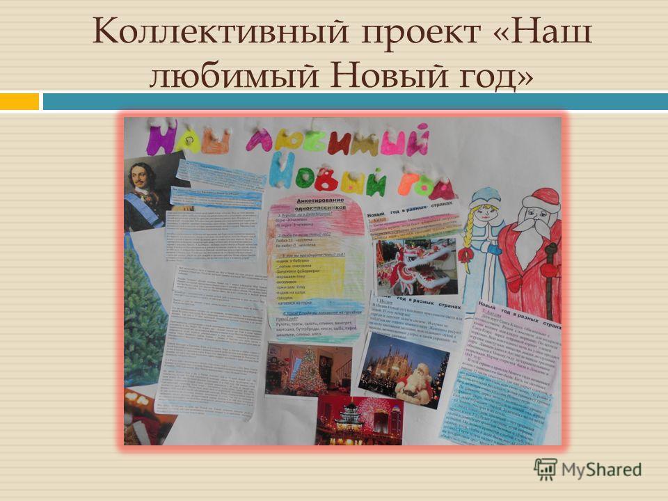 Коллективный проект «Наш любимый Новый год»