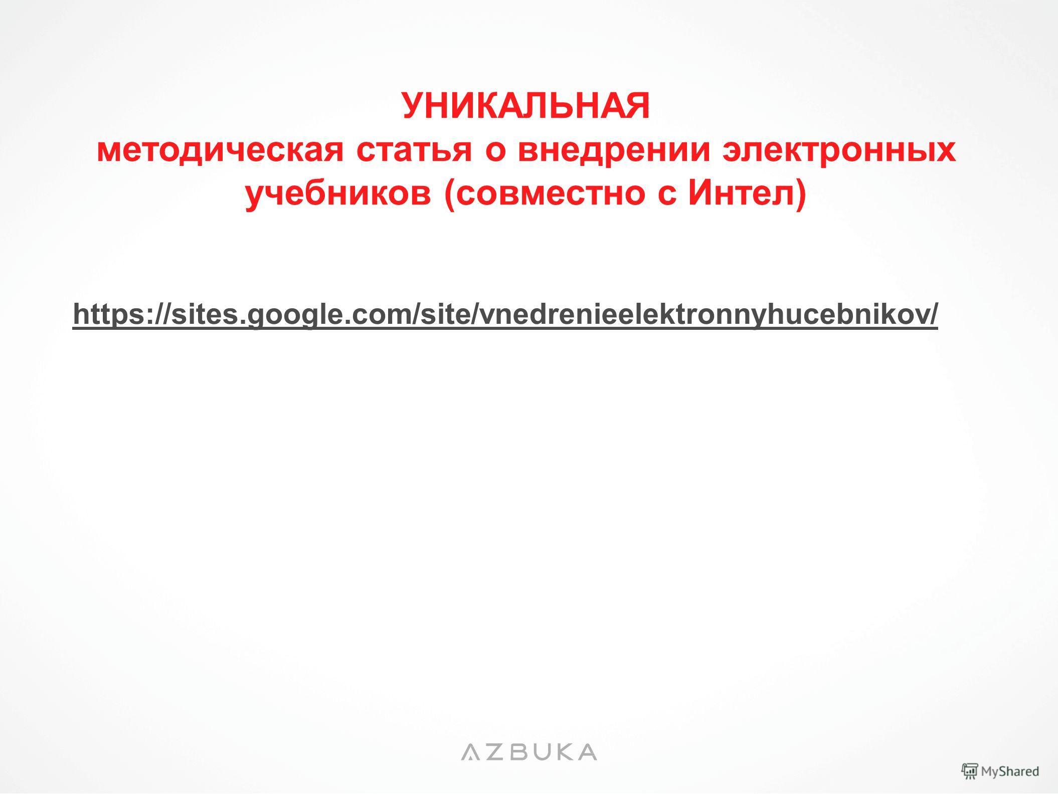 https://sites.google.com/site/vnedrenieelektronnyhucebnikov/ УНИКАЛЬНАЯ методическая статья о внедрении электронных учебников (совместно с Интел)