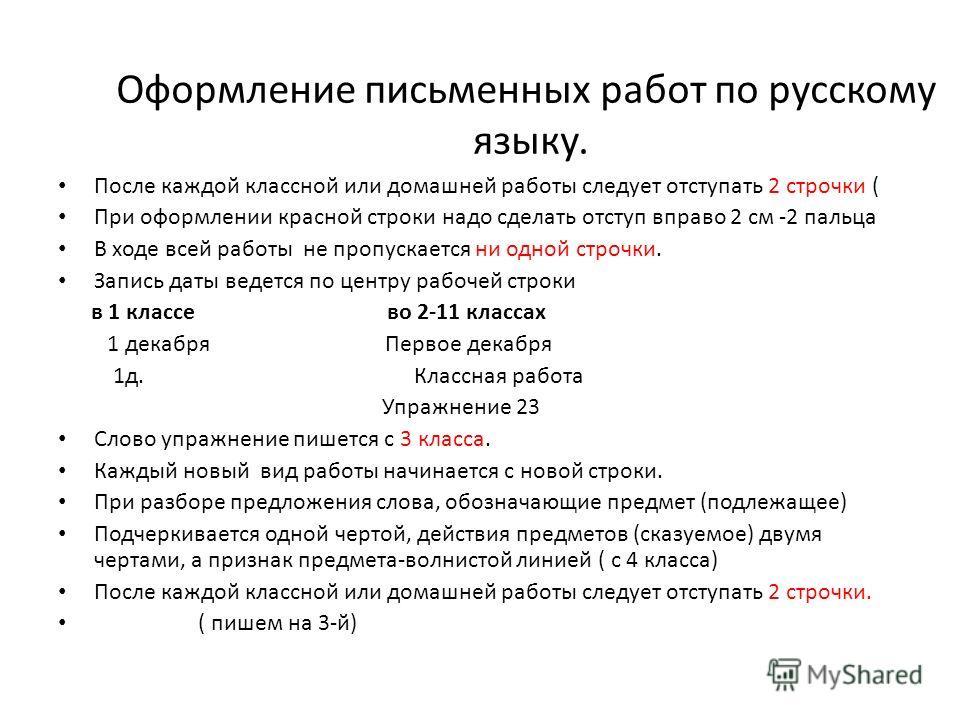 Оформление письменных работ по русскому языку. После каждой классной или домашней работы следует отступать 2 строчки ( При оформлении красной строки надо сделать отступ вправо 2 см -2 пальца В ходе всей работы не пропускается ни одной строчки. Запись