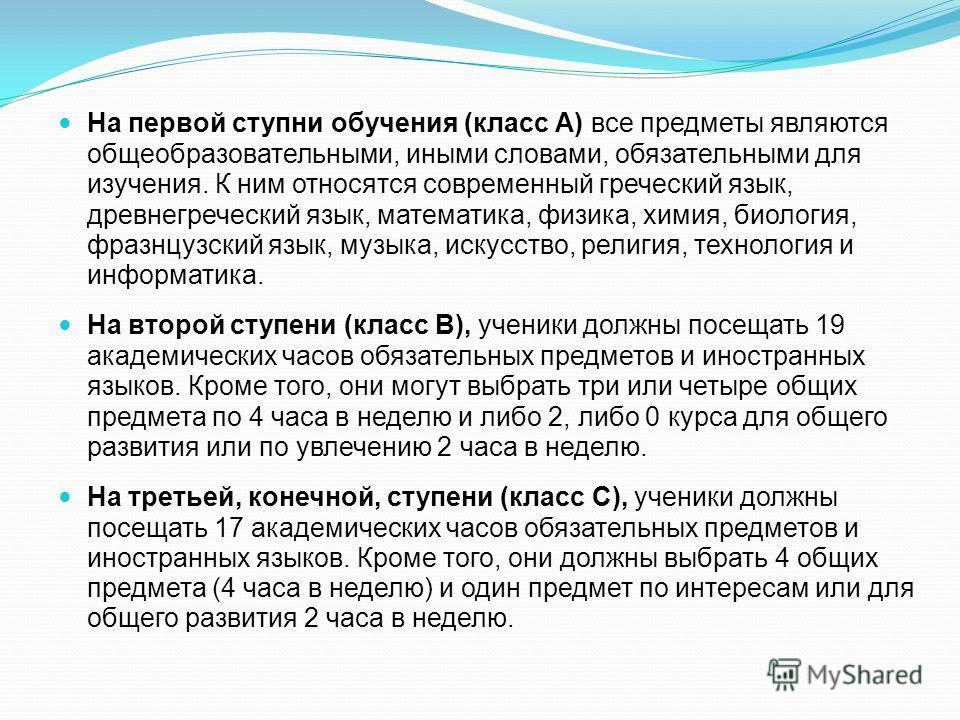 На первой ступни обучения (класс А) все предметы являются общеобразовательными, иными словами, обязательными для изучения. К ним относятся современный греческий язык, древнегреческий язык, математика, физика, химия, биология, французский язык, музыка
