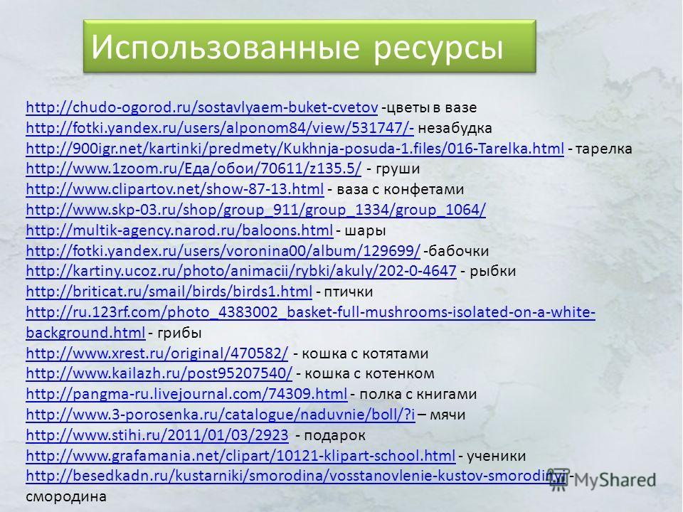http://chudo-ogorod.ru/sostavlyaem-buket-cvetovhttp://chudo-ogorod.ru/sostavlyaem-buket-cvetov -цветы в вазе http://fotki.yandex.ru/users/alponom84/view/531747/-http://fotki.yandex.ru/users/alponom84/view/531747/- незабудка http://900igr.net/kartinki