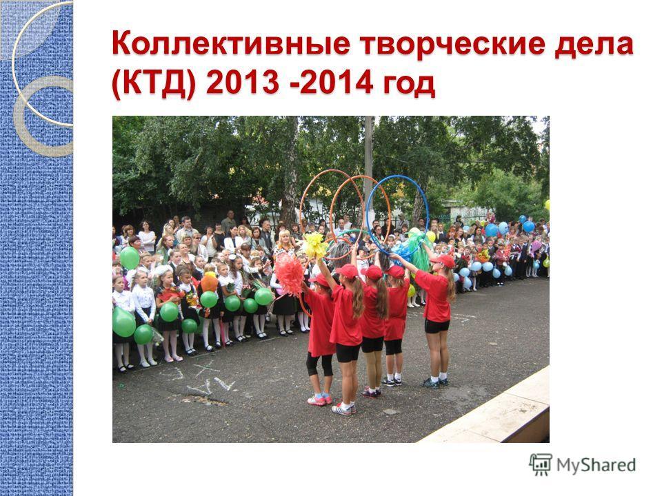 Коллективные творческие дела ( КТД ) 2013 -2014 год