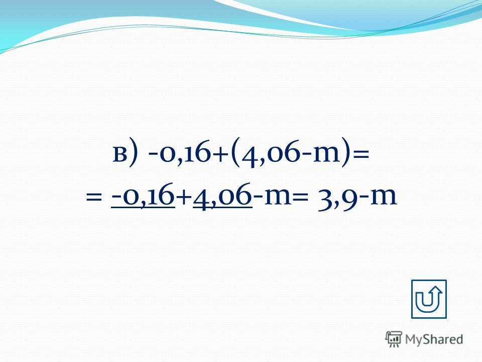 в) -0,16+(4,06-m)= = -0,16+4,06-m= 3,9-m