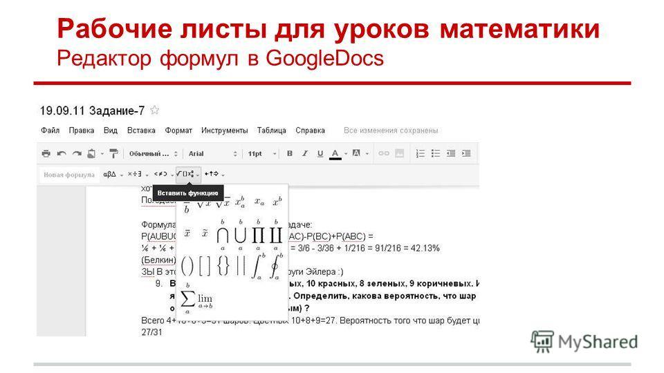 Рабочие листы для уроков математики Редактор формул в GoogleDocs