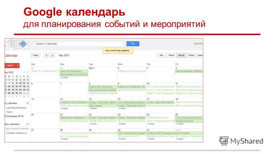 Google календарь для планирования событий и мероприятий