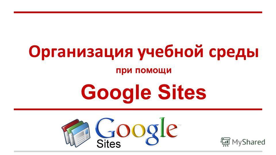 Организация учебной среды при помощи Google Sites