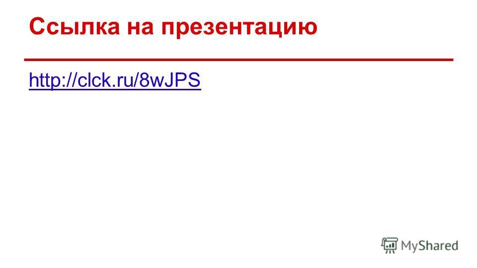 Ссылка на презентацию http://clck.ru/8wJPS