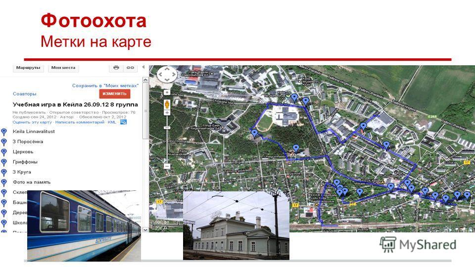 Фотоохота Метки на карте