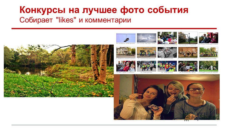 Конкурсы на лучшее фото события Собирает likes и комментарии