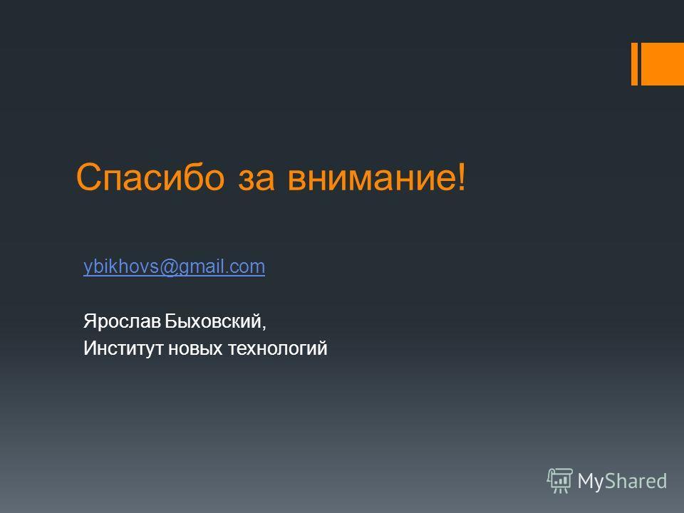 Спасибо за внимание! ybikhovs@gmail.com Ярослав Быховский, Институт новых технологий