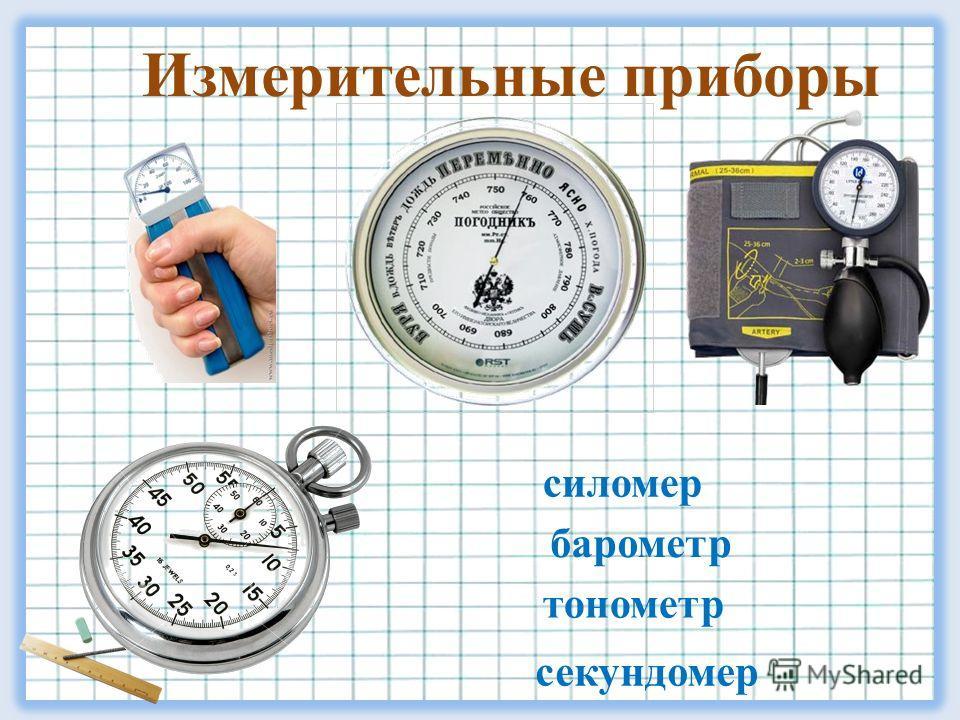Измерительные приборы силомер барометр тонометр секундомер
