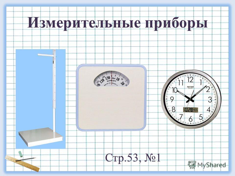 Измерительные приборы Стр.53, 1
