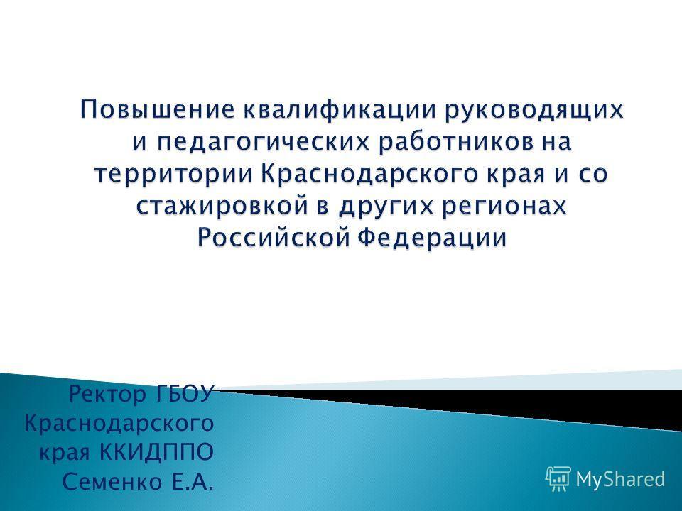 Ректор ГБОУ Краснодарского края ККИДППО Семенко Е.А.