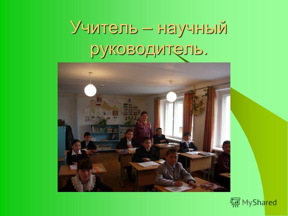 Учитель – научный руководитель.