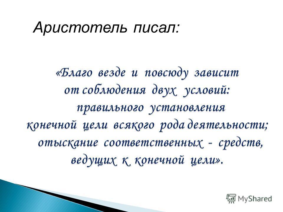 Аристотель писал: