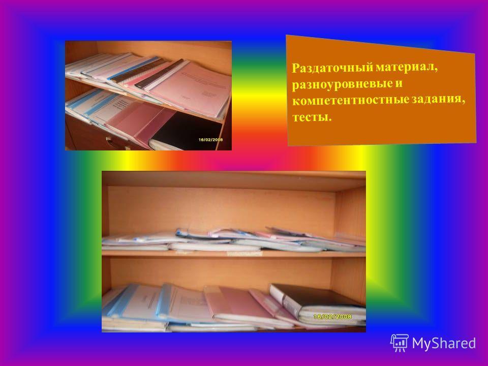 Раздаточный материал, разноуровневые и компетентностные задания, тесты.
