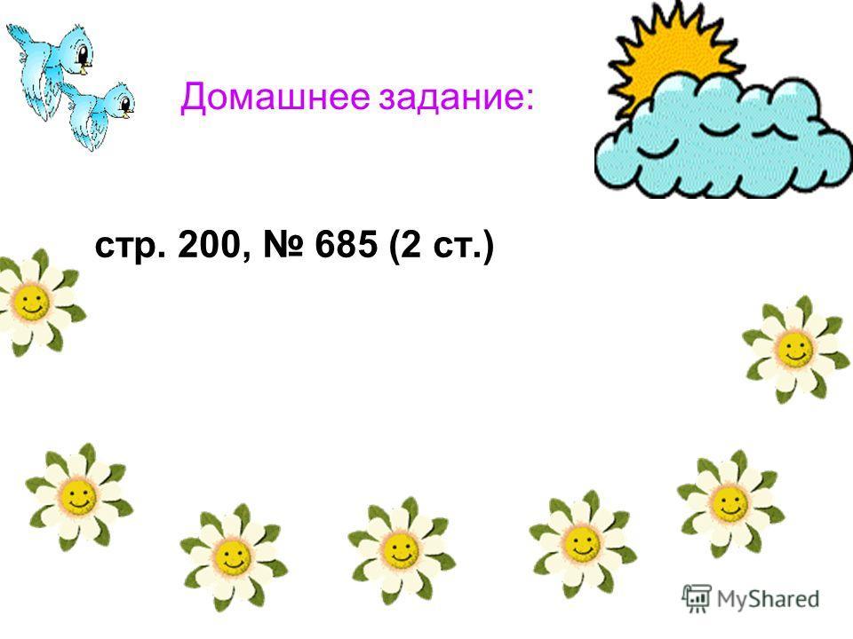 Домашнее задание: стр. 200, 685 (2 ст.)