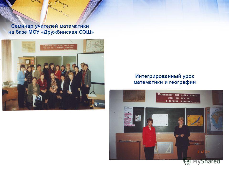 Семинар учителей математики на базе МОУ «Дружбинская СОШ» Интегрированный урок математики и географии