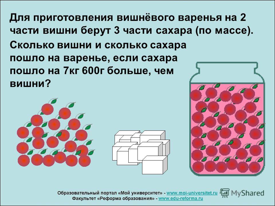 Для приготовления вишнёвого варенья на 2 части вишни берут 3 части сахара (по массе). Сколько вишни и сколько сахара пошло на варенье, если сахара пошло на 7 кг 600 г больше, чем вишни?