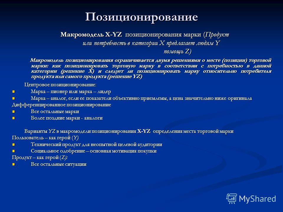 Позиционирование Макромодель X-YZ позиционирования марки (Продукт Макромодель X-YZ позиционирования марки (Продукт или потребность в категории Х предлагает людям Y или потребность в категории Х предлагает людям Y помощь Z) помощь Z) Макромодель позиц
