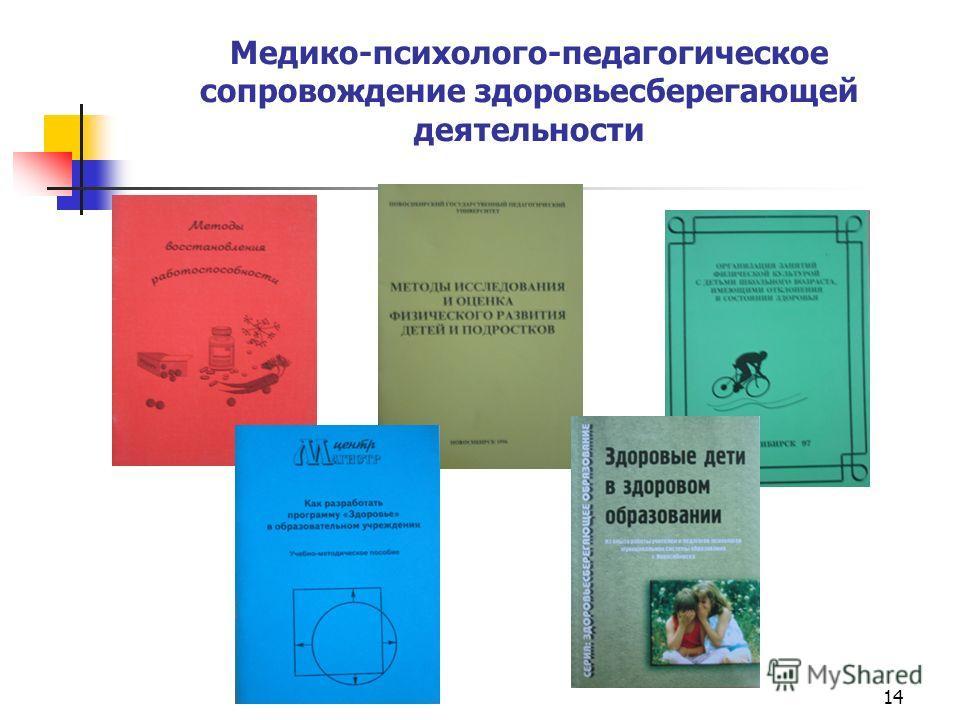14 Медико-психолого-педагогическое сопровождение здоровьесберегающей деятельности