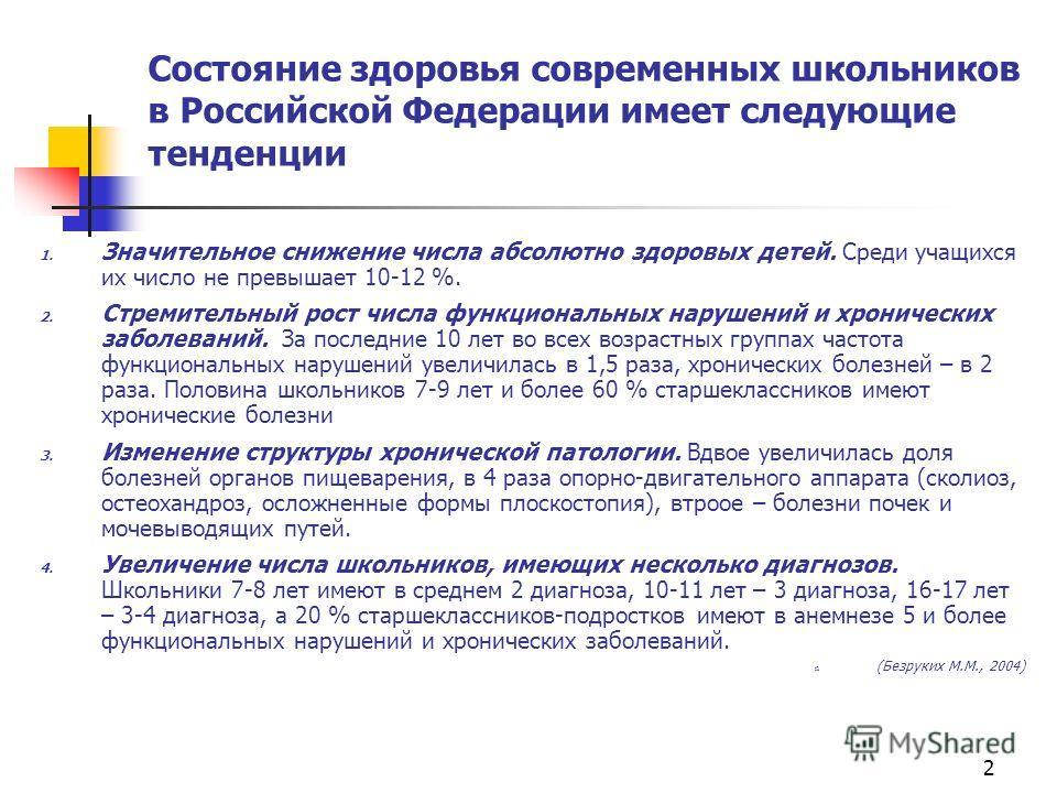 2 Состояние здоровья современных школьников в Российской Федерации имеет следующие тенденции 1. Значительное снижение числа абсолютно здоровых детей. Среди учащихся их число не превышает 10-12 %. 2. Стремительный рост числа функциональных нарушений и