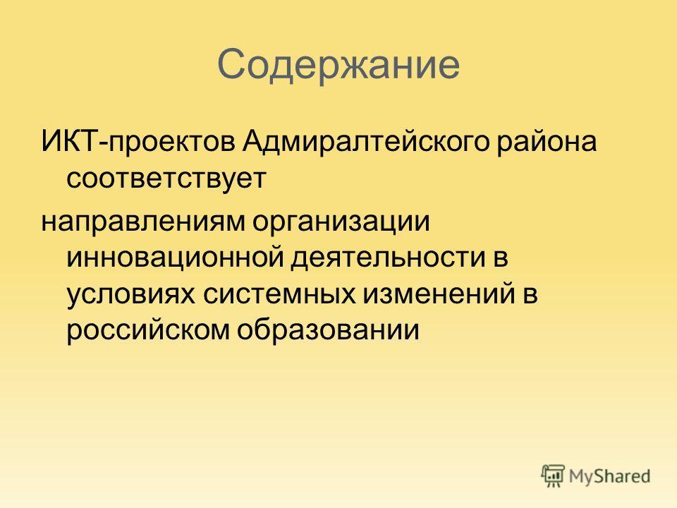 Содержание ИКТ-проектов Адмиралтейского района соответствует направлениям организации инновационной деятельности в условиях системных изменений в российском образовании