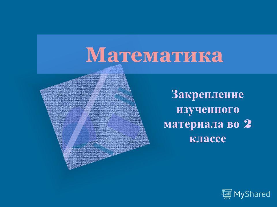 Математика Закрепление изученного материала во 2 классе