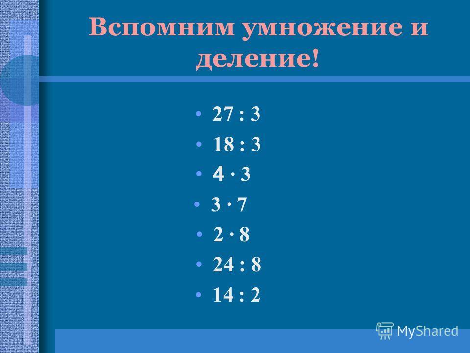Вспомним умножение и деление! 27 : 3 (И) 18 : 3 (А) 4 · 3 (У) 3 · 7 (Ы) 2 · 8 (Л) 24 : 8 (К) 14 : 2 (Н) 9 6 12 21 16 3 7
