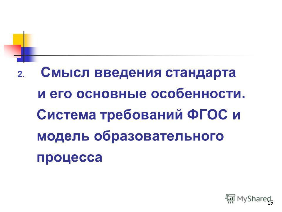 15 2. Смысл введения стандарта и его основные особенности. Система требований ФГОС и модель образовательного процесса